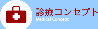 見出し:診療コンセプト