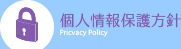 見出し:個人情報保護方針