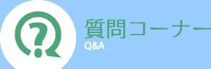 見出し:Q&A